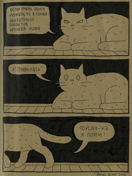 Философские комиксы «Человек икот». Изображение № 1.
