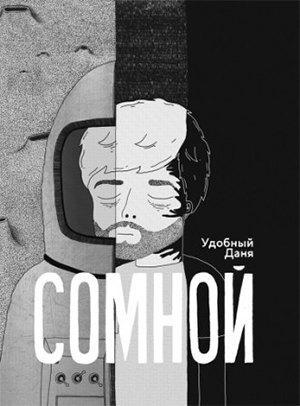 30 главных комиксов осени на русском. Изображение № 36.
