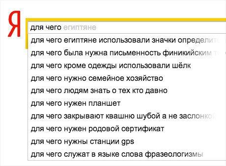 Чем отличаются частые поисковые запросы в «Спутнике», «Яндексе» и Google. Изображение № 11.