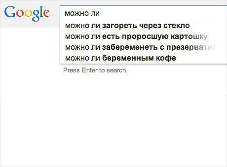 Чем отличаются частые поисковые запросы в «Спутнике», «Яндексе» и Google. Изображение № 25.