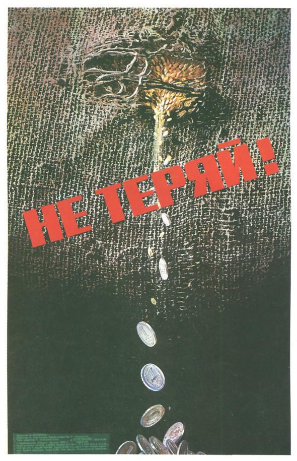Искусство плаката вРоссии 1961–85 гг. (part. 3). Изображение № 28.