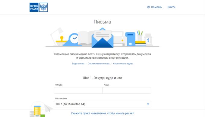 Новый сайт «Почты России». Изображение № 2.