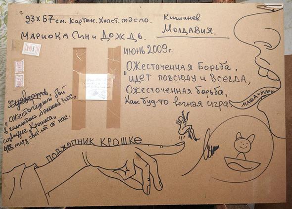 Изображение 9. Молдова на 54-ой Венецианской биеннале.. Изображение № 9.