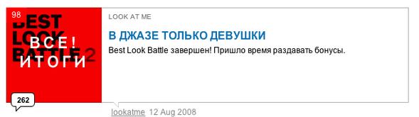 ТОПсамого-самого наLookatme за2008 год. Изображение № 2.