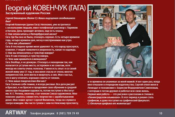 Культурный журнал ARTWAY - Лето 2012. Изображение № 5.