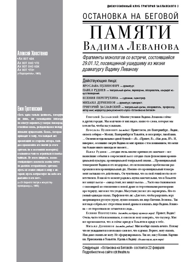 Реплика 13. Газета о театре и других искусствах. Изображение № 3.
