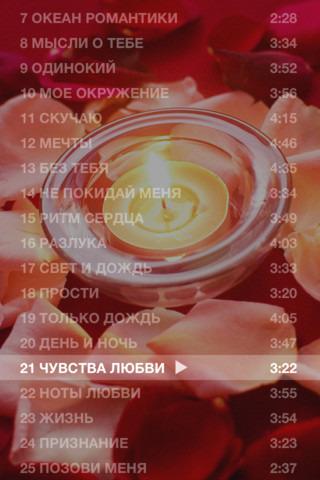 Романтическая музыка для iPhone и iPad. Изображение № 2.