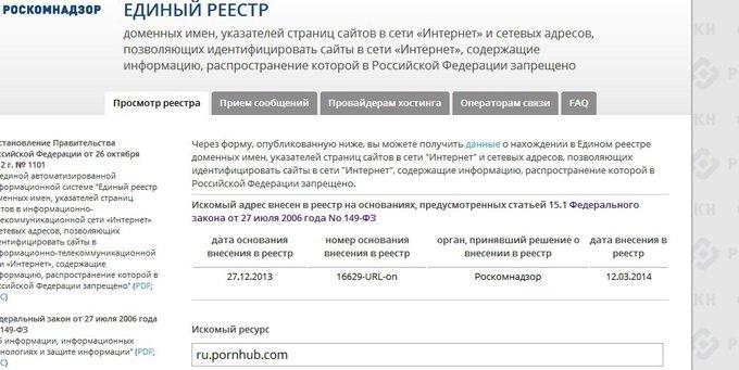 Скриншот, подтверждающий блокировку сайта. Изображение № 1.