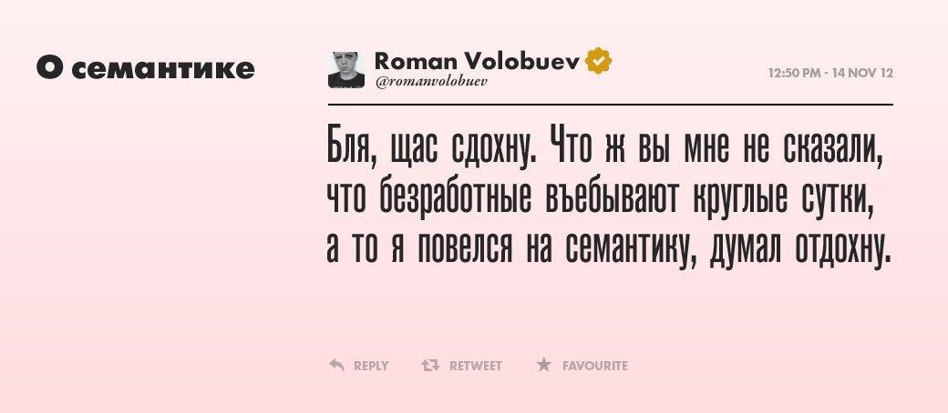 Роман Волобуев,  сценарист и голос поколения. Изображение № 19.
