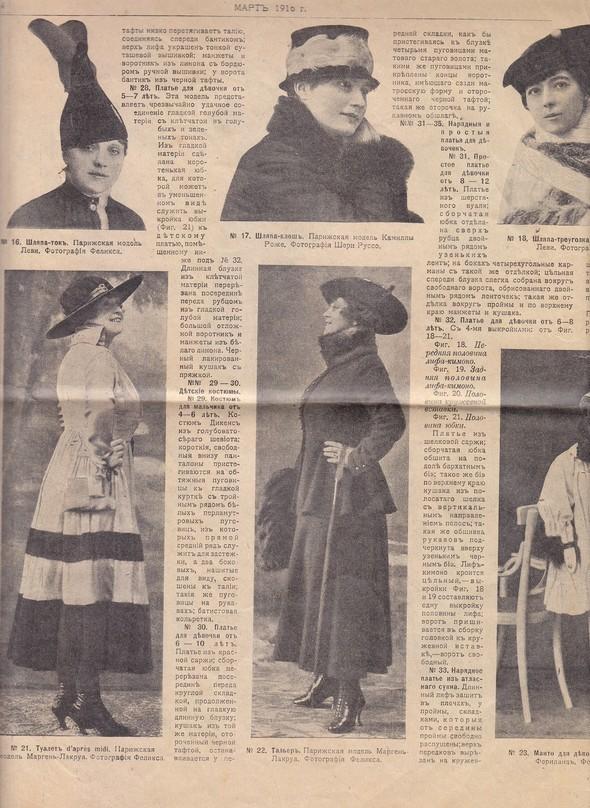 Парижские моды 1913-1916 гг. Изображение № 37.