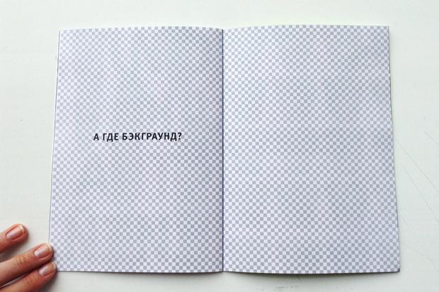 В ВШЭ сделали брошюру о типичных «отмазках» студентов. Изображение № 12.