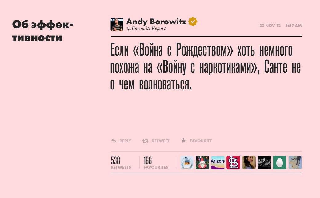 ЭндиБоровитц,журналист ивыдумщик . Изображение № 2.