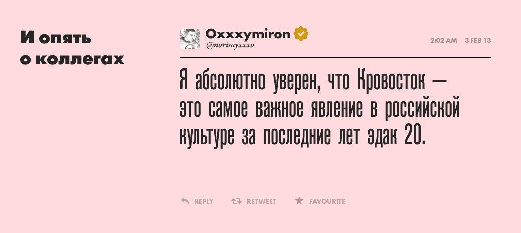 Oxxxymiron, рэпер и бунтарь. Изображение № 11.