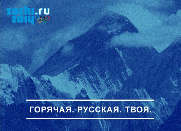 10 альтернативных слоганов Сочи-2014. Изображение № 7.