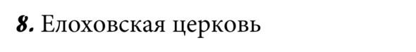 15 фактов из истории Москвы. Изображение № 16.