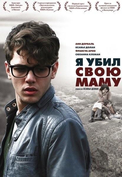 """Ксавье Долан """"Я убил свою маму"""". Изображение № 2."""