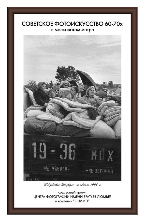 Выставка советской фотографии 60-70х в московском метро. Изображение № 9.
