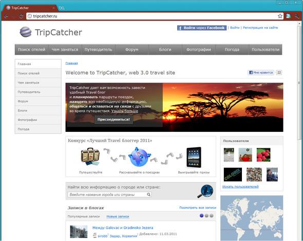 Изображение 1. TripCatcher — путешествовать теперь проще.. Изображение № 1.