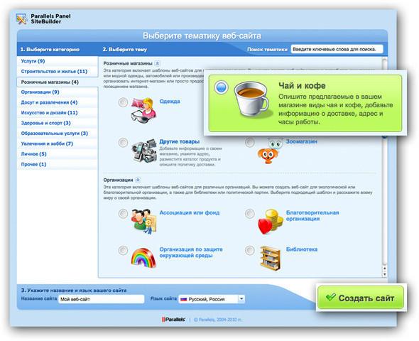 Изображение 1. Как быстро и бесплатно сделать сайт.. Изображение № 1.