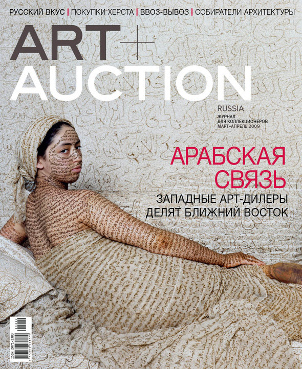 ИСТОРИЯ ART AUCTION RUSSIA В ОБЛОЖКАХ. Изображение № 6.