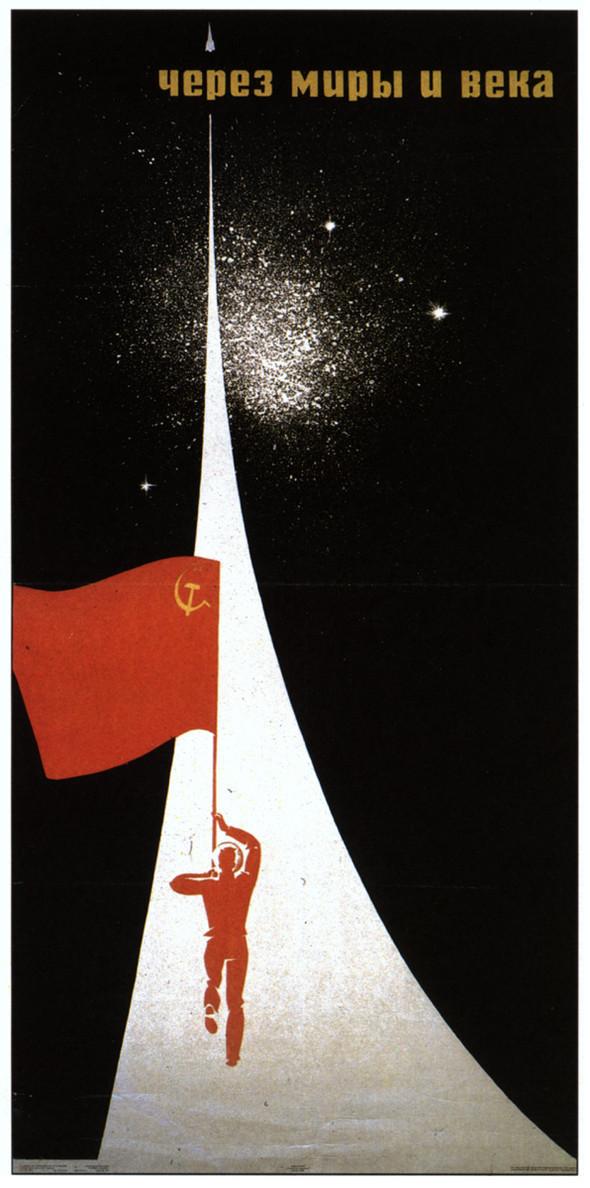 Искусство плаката вРоссии 1961–85 гг. (part. 4). Изображение № 32.