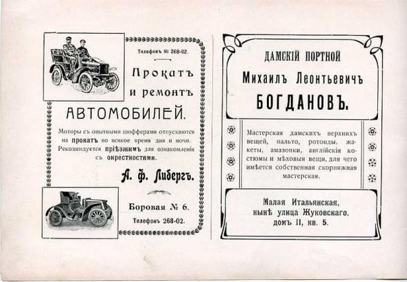 Дореволюционная реклама. Изображение № 11.