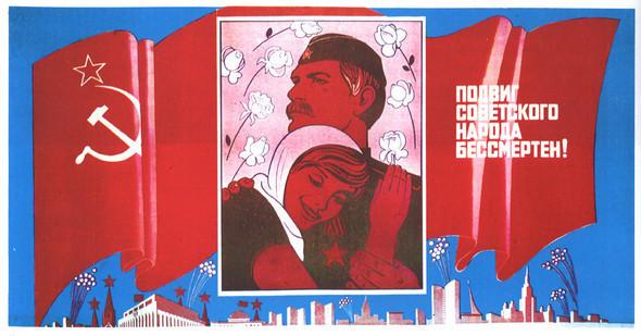 Искусство плаката вРоссии 1884–1991 (1985г, часть 6-ая). Изображение № 29.