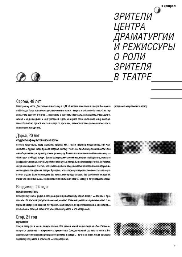Реплика 13. Газета о театре и других искусствах. Изображение № 9.