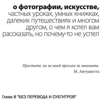 Философотерапия для фотографа. Изображение № 18.