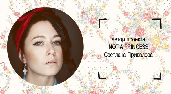 Команда дизайнерского проекта NOT A PRINCESS. Изображение № 8.