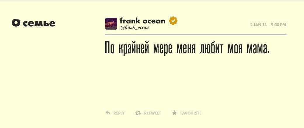 Фрэнк Оушен, музыкант  и славный парень. Изображение № 1.