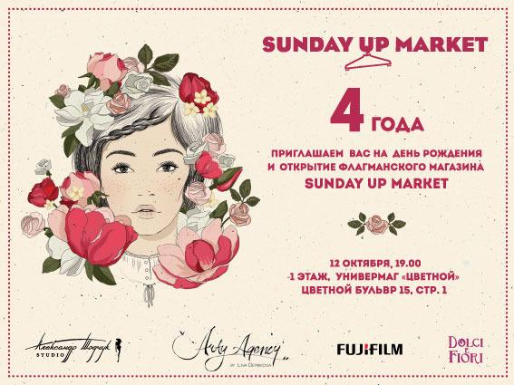 """Sunday Up Market 4 года! Открытие флагманского магазина в """"Цветном"""". Изображение № 1."""