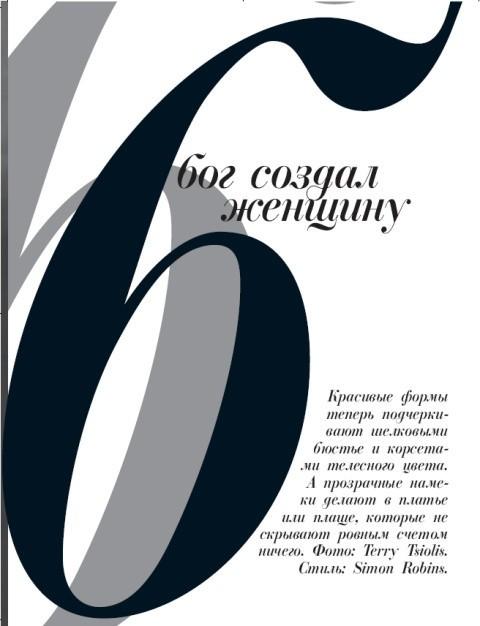 Русский Vogue: отныне в моде девушки с формами. Изображение № 2.