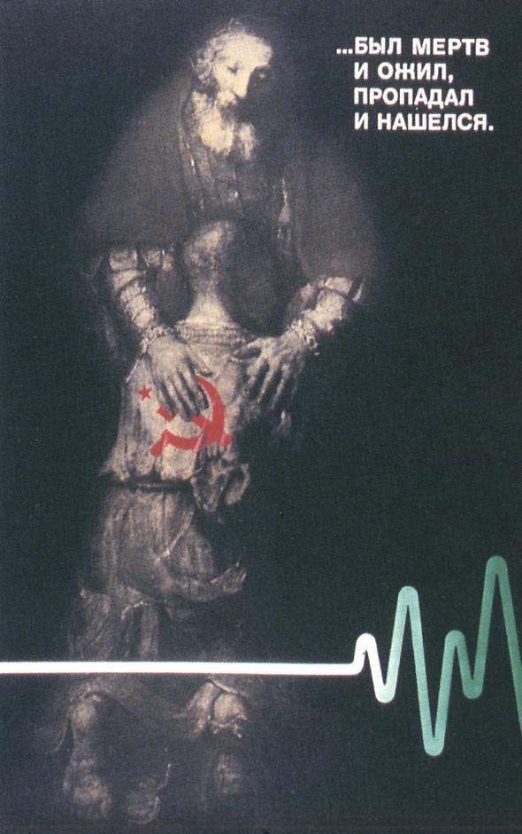 Искусство плаката вРоссии 1884–1991 (1991г, часть 7-ая). Изображение № 24.
