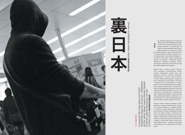 Хулиган. Tokyo Issue. Изображение № 7.