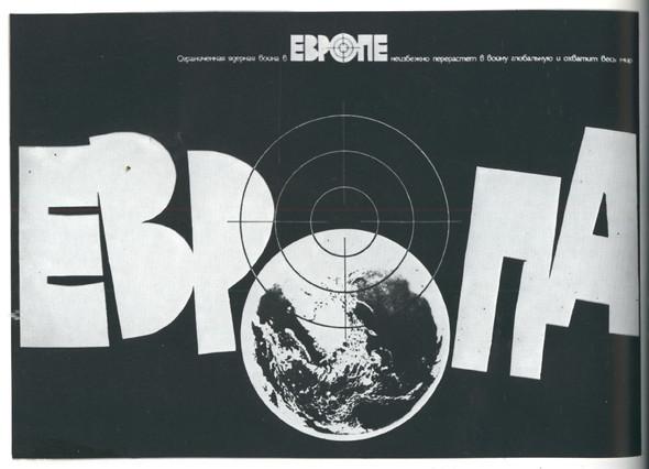 Искусство плаката вРоссии 1884–1991 (1985г, часть 4-ая). Изображение № 14.