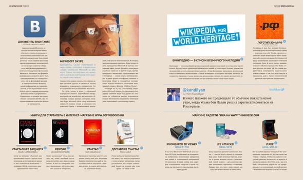 Изображение 11. Интернет-гид 3 [Правовой интернет].. Изображение № 11.