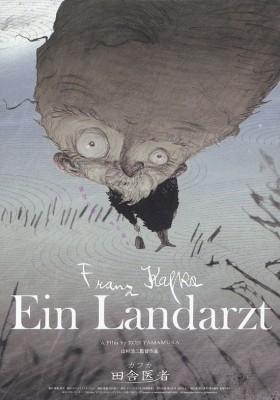 Пятерка интереснейших экранизаций Франца Кафки. Изображение № 1.