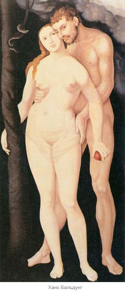 Актуальные Адам и Ева?. Изображение № 4.