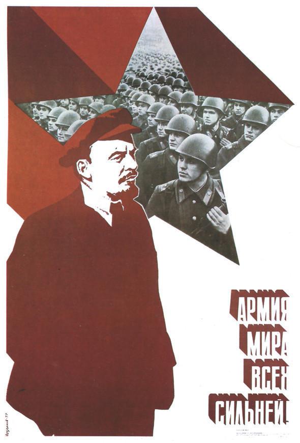 Искусство плаката вРоссии 1961–85гг. (part. 1). Изображение № 16.