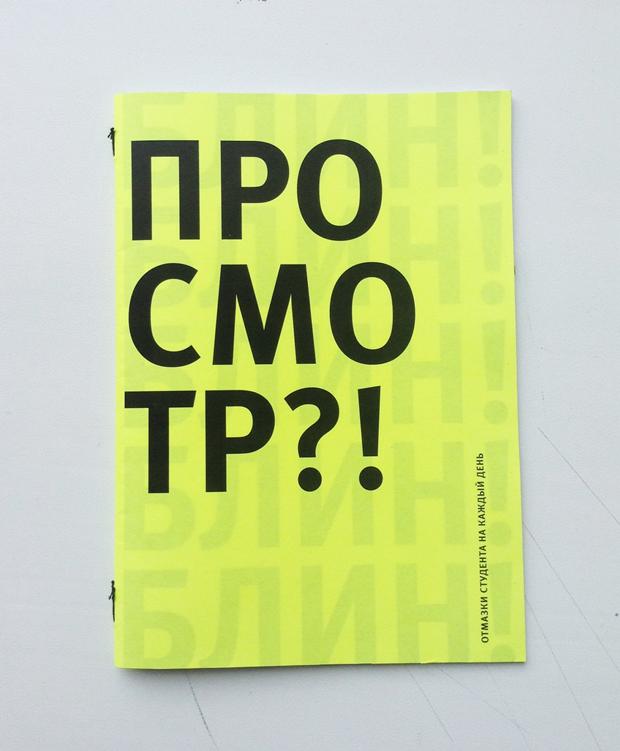 В ВШЭ сделали брошюру о типичных «отмазках» студентов. Изображение № 2.