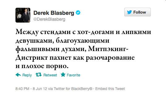 Максимальный ретвит: Дерек Бласберг, модный журналист и автор книги Classy. Изображение № 20.