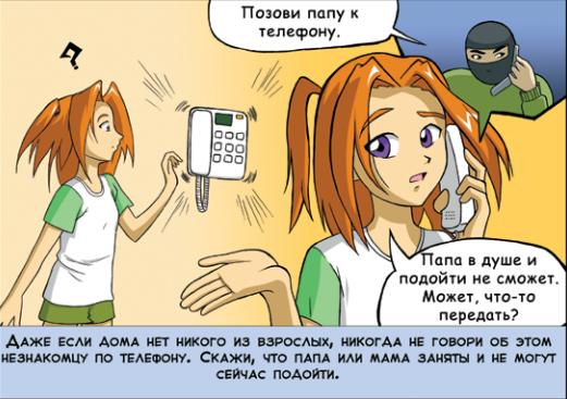 Полиция России выпустила мангу. Изображение № 1.