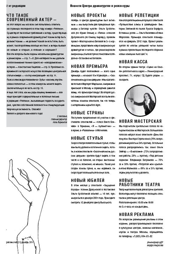 РЕПЛИКА 11. Газета о театре и других искусствах. Изображение № 2.