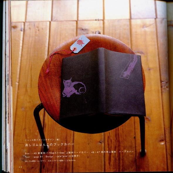 Книга для книг. Изображение № 41.