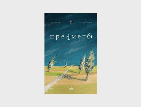 30 главных комиксов осени на русском. Изображение № 23.