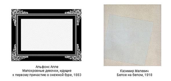 Интересные факты изистории «Черного квадрата». Изображение № 4.