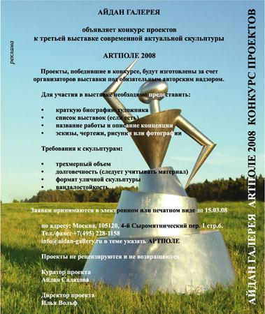 Осуществи мечту – сделай свою скульптуру – ARTПОЛЕ 2008. Изображение № 1.
