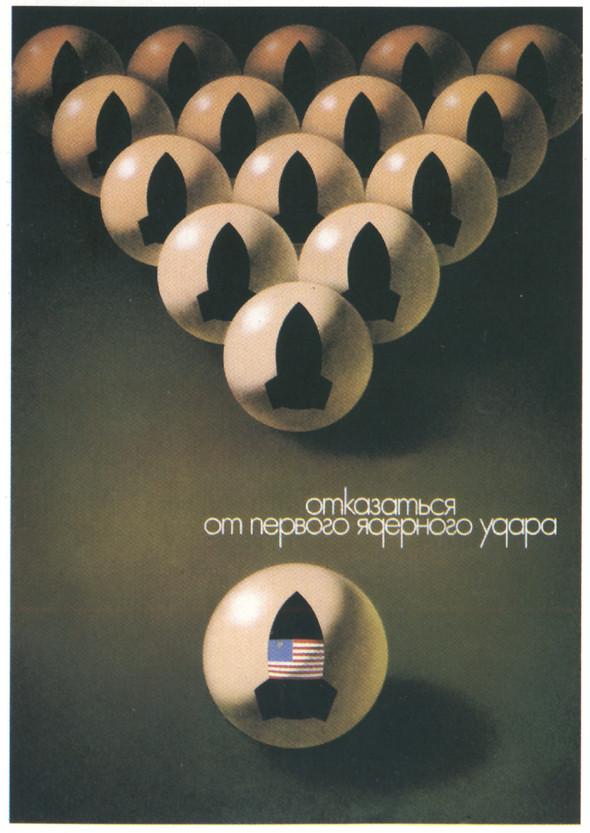 Искусство плаката вРоссии 1884–1991 (1985г, часть 2-ая). Изображение № 14.