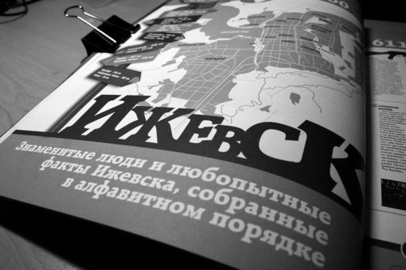 """""""Мой личный Ижевск"""" subкультурный альманах для своих. Изображение № 6."""